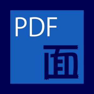 PDFツケメン大王