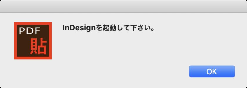 InDesign起動を促すダイアログ