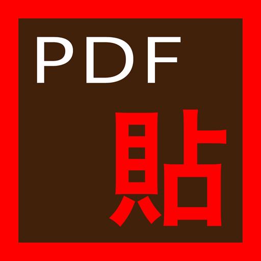 PDF貼魔王
