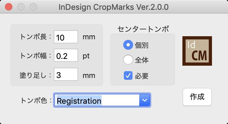 InDesign CropMarks起動画面