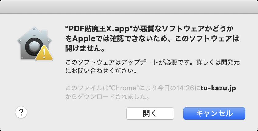 Appleでは確認できないため、このソフトウェアは開けません。