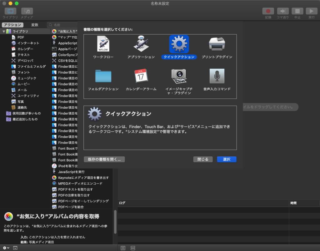 Automator 新規書類画面