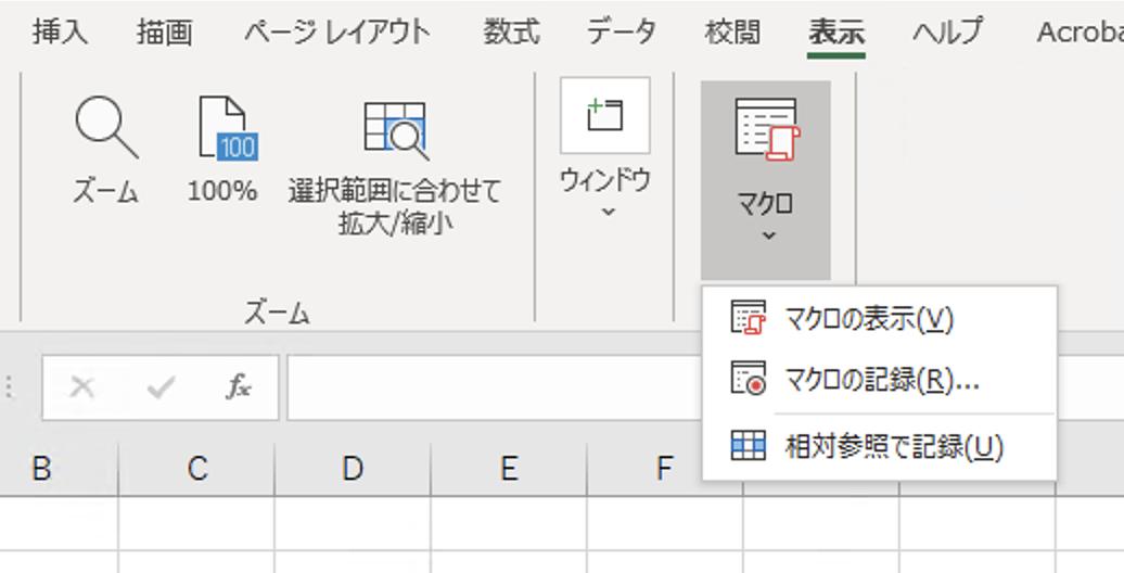Excel マクロの表示